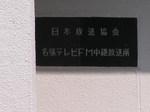 NHK名張看板